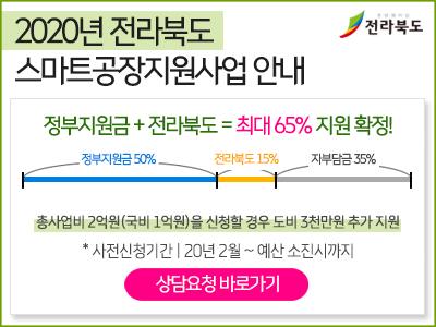 200219_전북_스마트공장지원사업_안내.jpg