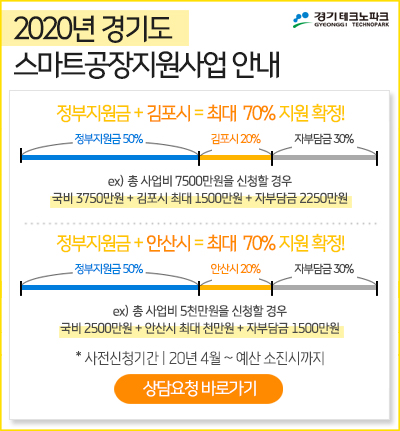 200330_경기_스마트공장지원사업_안내.jpg