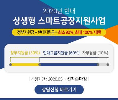 20200507_현대_상생형_스마트공장지원사업.jpg